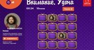 «Дом.ru» и Fox Life приглашают поиграть