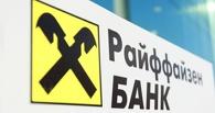 Райффайзенбанк открыл кредитную линию ГК «Обувь России» на 500 млн рублей