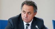Виталий Мутко: «Чемпионат мира по футболу у России никто не отнимет»