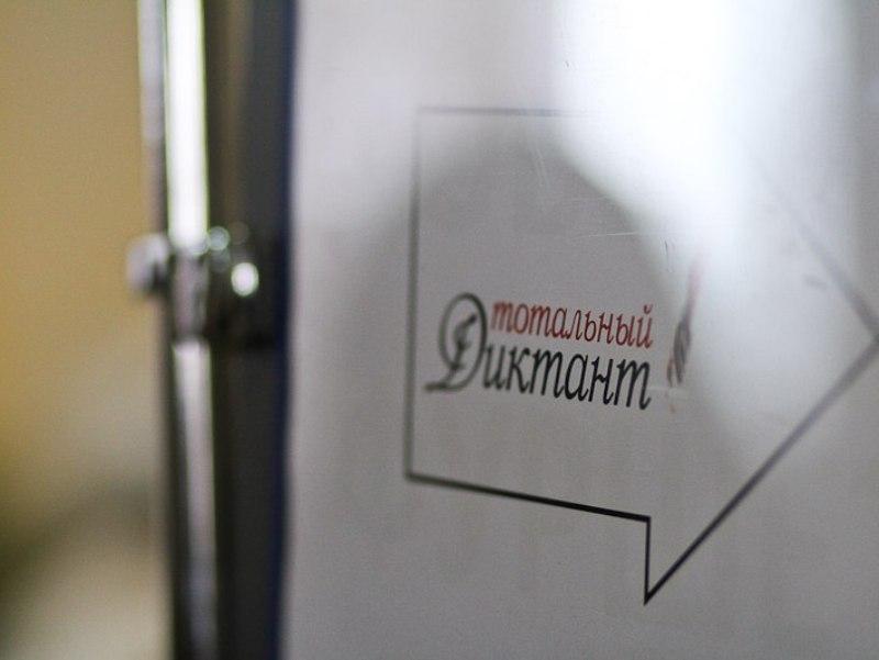Омск стал вторым городом по количеству площадок «Тотального диктанта»