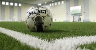 В центре Омска открывается новый футбольный манеж