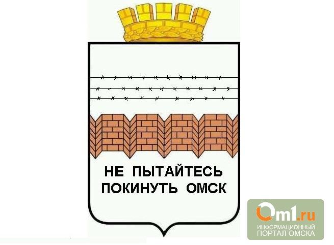 «Кирпичная стена» стала гербом Омска