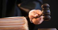 В Омске вынесли приговор экс-сотруднику МЧС, который задушил свою бабушку