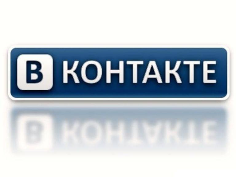 #вкживи: социальная сеть «ВКонтакте» недоступна из-за разрыва кабеля