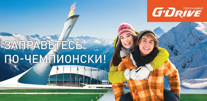 Заправьтесь «по-чемпионски» на АЗС «Газпромнефть»!