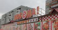 Руководителей супермаркета «Победа» в Омске оштрафовали за обвешивание покупателей