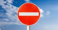 Омские дороги будут перекрыты 7 ноября