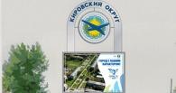 К 300-летию Омска в Кировском округе установят въездную стелу
