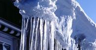 В Омске на подростка упала ледяная глыба с крыши дома