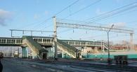 В Омске на виадуке у вокзала задержали подростка с наркотиком