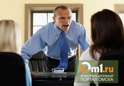 Омичи на работе боятся собственных коллег и начальства