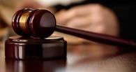В Омске экс-начальника УФМС приговорили к трем годам лишения свободы