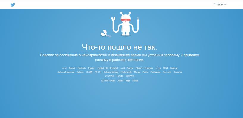 «Ни одна страница не открывается»: глобальный сбой нарушил работу Twitter