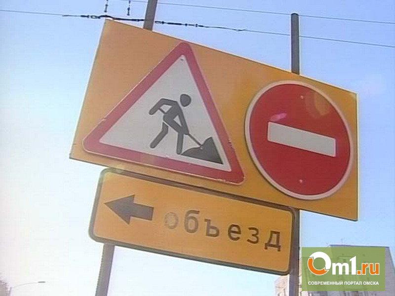 В Омске на сутки закроют движение по улице Герцена