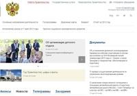 """Правительство России """"апгрейдило"""" свой сайт"""