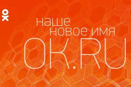 Соцсеть «Одноклассники» изменила адрес на оk.ru