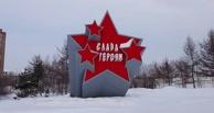 Никаких геев: монумент ВОВ в Омске в целостности