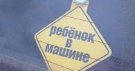 В Омске в ДТП пострадал пятилетний мальчик