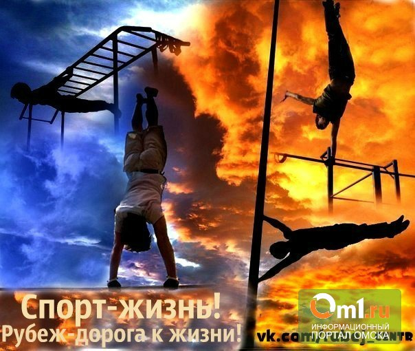 В воскресенье омская молодежь проведет соревнования на турниках