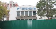 Реконструкция «Галерки» завершится к 300-летию Омска