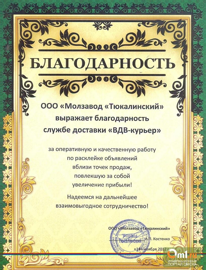 Молзавод «Тюкалинский» поблагодарил «ВДВ-Курьер»
