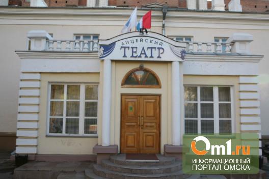 Лицейский театр в Омске перенесут в другое место