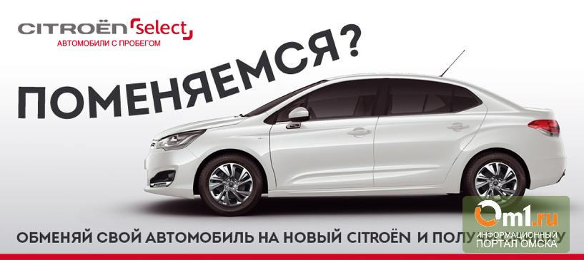 Хочется чего-то нового? Поменяйте свой автомобиль по программе Citroen Select