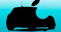 У Apple зреет новый урожай — электромобиль
