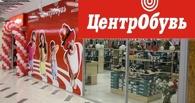 В Омске с Торгового Дома «ЦентрОбувь» взыскали больше 1,6 млн рублей