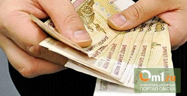 В Омске самые низкие зарплаты по Сибири