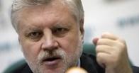 Рокировка в «Справедливой России»: Миронов и Левичев поменялись местами