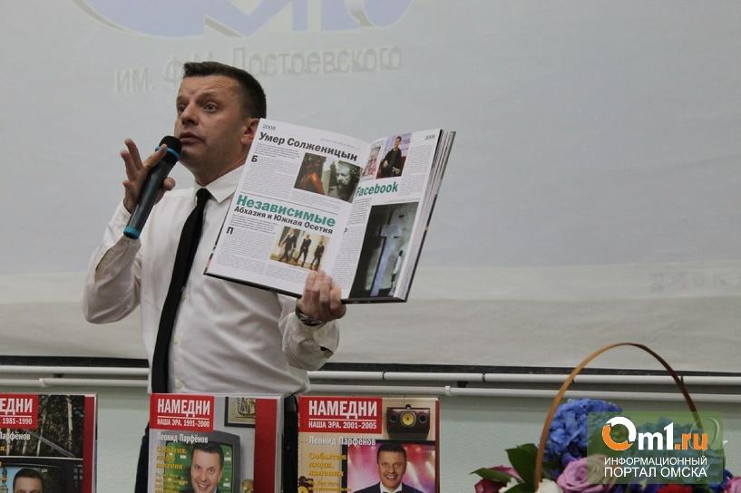 В Омске Парфенов заявил о Навальном: «Это лучше, чем его бы посадили»