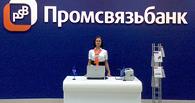 Промсвязьбанк открыл в Омске новый офис в формате «легкий»