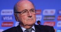 Йозефа Блаттера просят остаться во главе FIFA