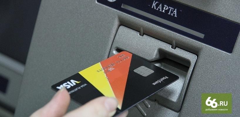 Сотрудники российских банков наворовали с карт клиентов миллиард рублей