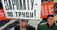 Омичи больше всех в Сибири недовольны своей зарплатой
