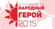 Стартовало голосование за звание победителей Омской региональной премии «Народный герой»