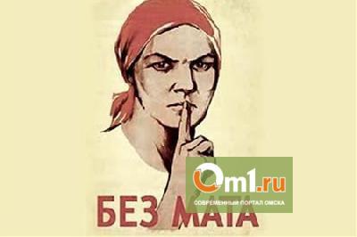 Житель Омской области пойдет мести улицы за то, что ругался матом