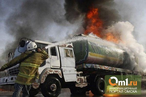 В Омской области загорелась автоцистерна