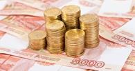 Госдолг Омской области превысил 34 млрд рублей