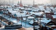 Омичи живут лучше всех в Сибири