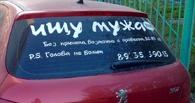Омичка решила найти мужа с помощью объявления на машине
