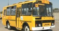 В Омской области будет пущен школьный автобус после вмешательства прокуратуры