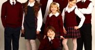 В 42% омских школ введена школьная форма