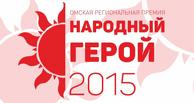 Выбор сделан: голосование за народных героев завершено