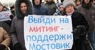 Сотрудники «Мостовика» заняли площадь «Арены Омск»
