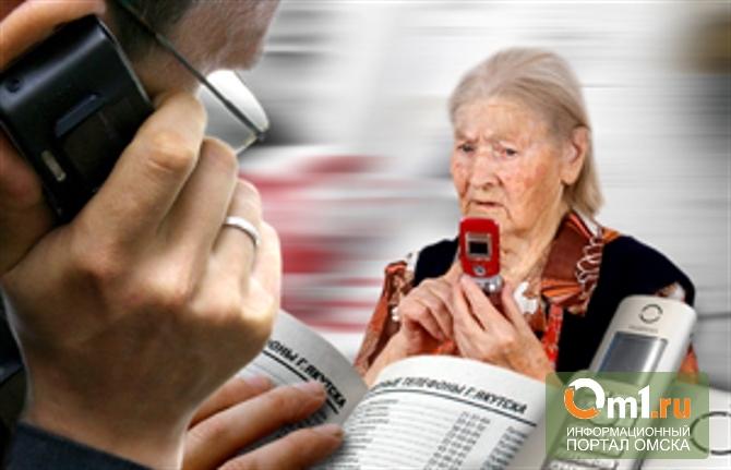 В Омской области опять орудуют телефонные мошенники