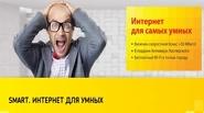 «Дом.ru» распродает скоростной интернет