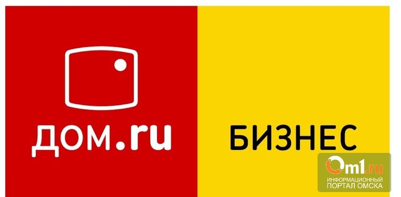 Клиентом «Дом.ru Бизнес» стал омский автовокзал