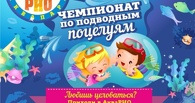 В Омске впервые в России пройдет Чемпионат по подводным поцелуям